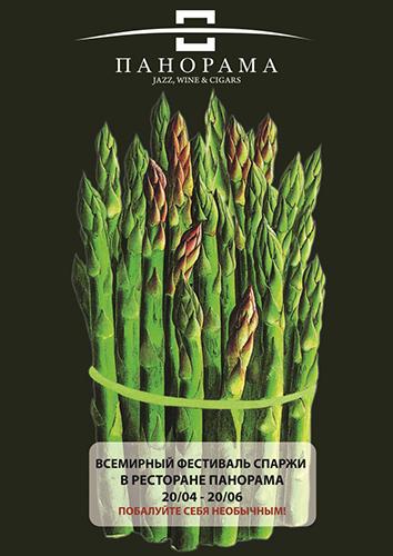 Asparagus_A4_face_big