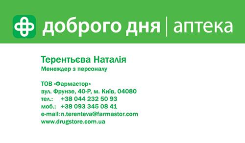 Дизайн визитки Аптека Доброго Дня