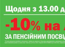 nakleyka_pensioner_10%_200_100