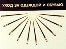 uhod_sm