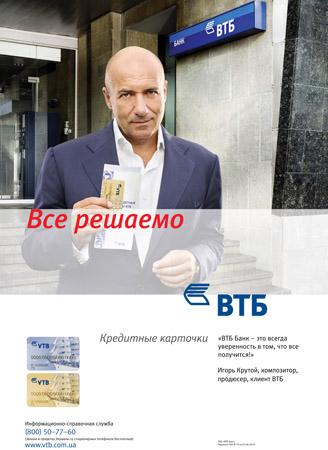vtb_big